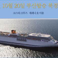 북경크루즈. 2019.10.20일 부산 탑승(포인트X)