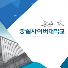 숭실사이버 대학교